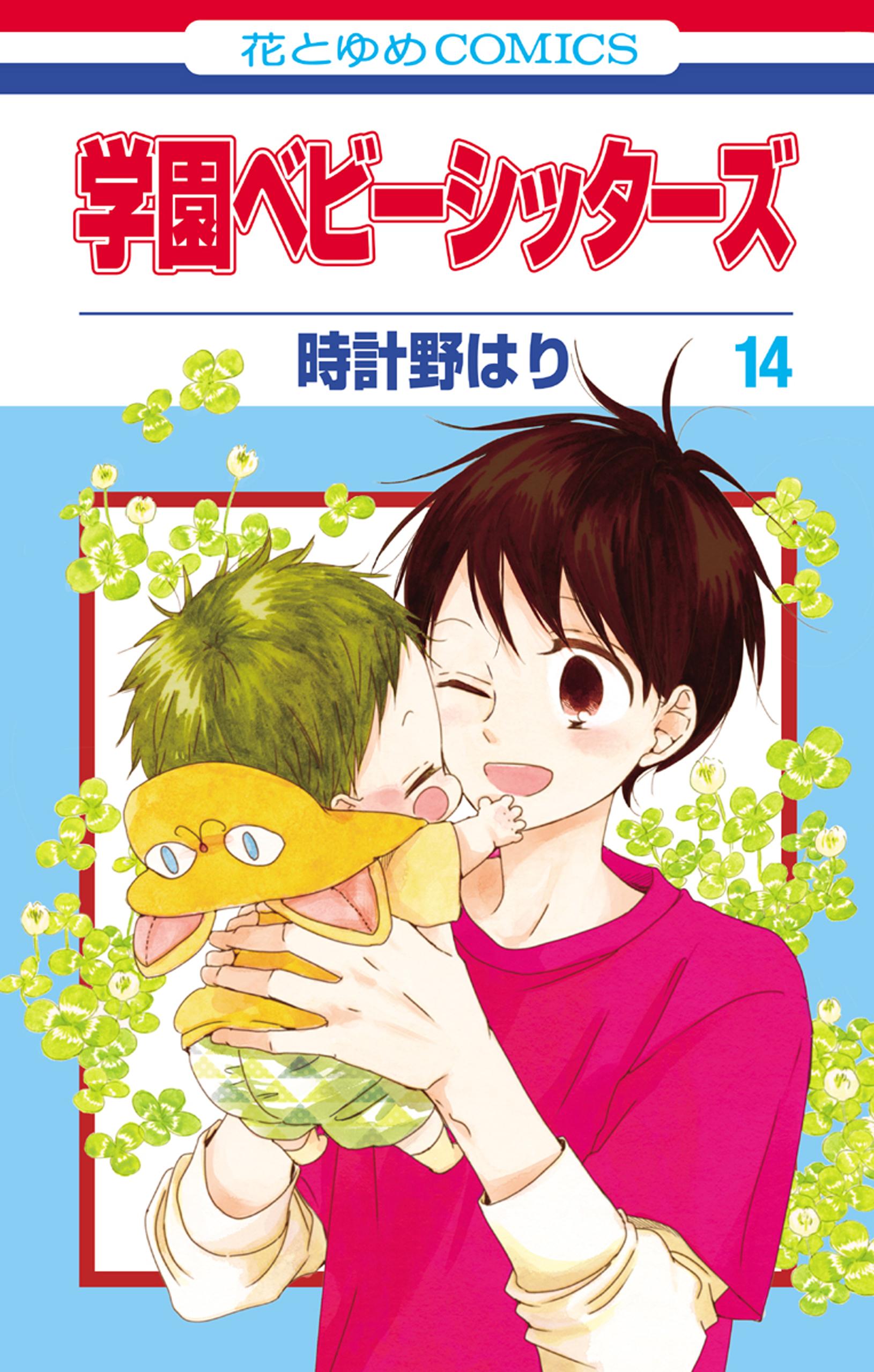 Gakuen Babysitters Wallpaper And Scan Gallery Minitokyo