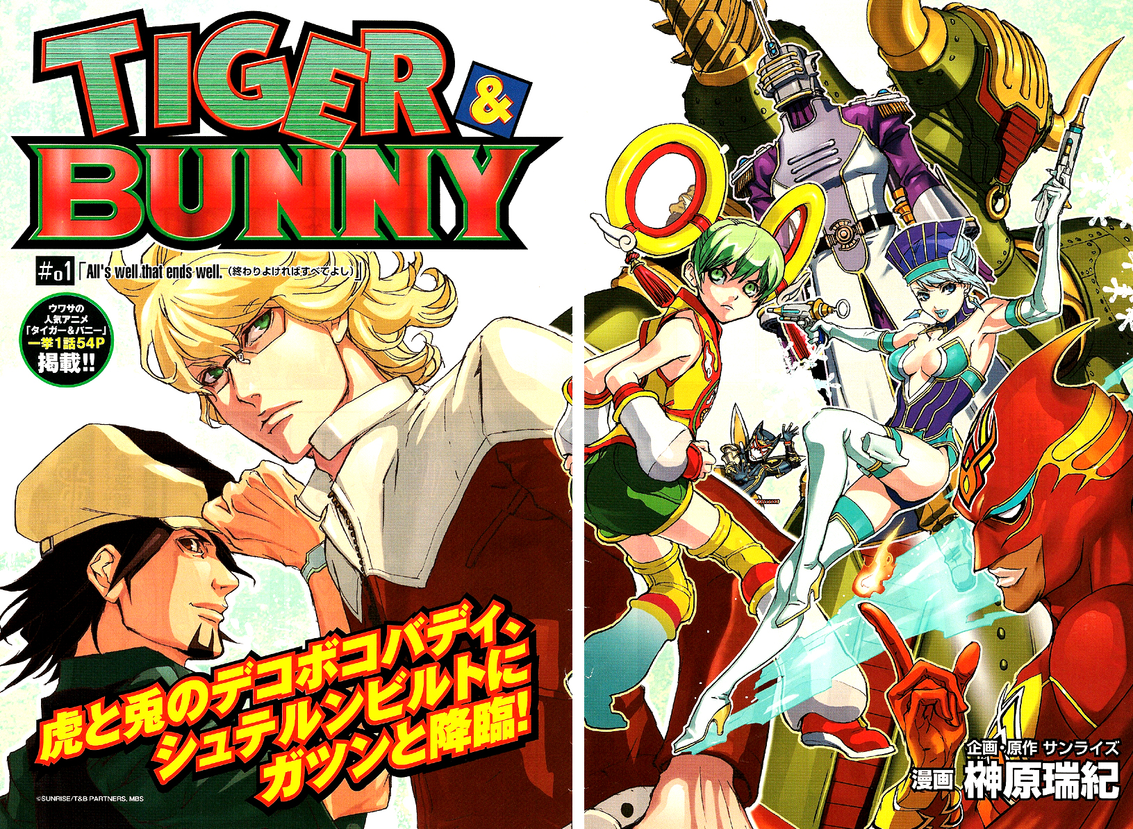 Fire Emblem Tiger And Bunny: Tiger And Bunny (Barnaby Brooks Jr., Kotetsu T. Kaburagi