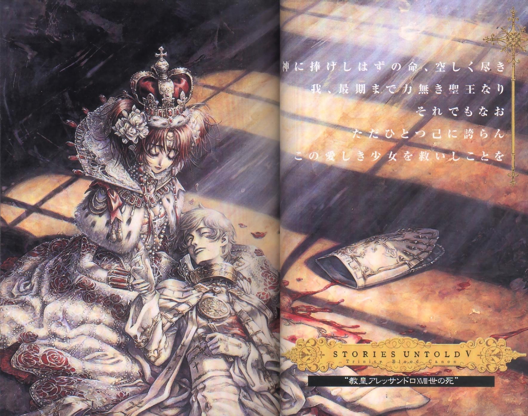 Trinity Blood: Canon V - Minitokyo