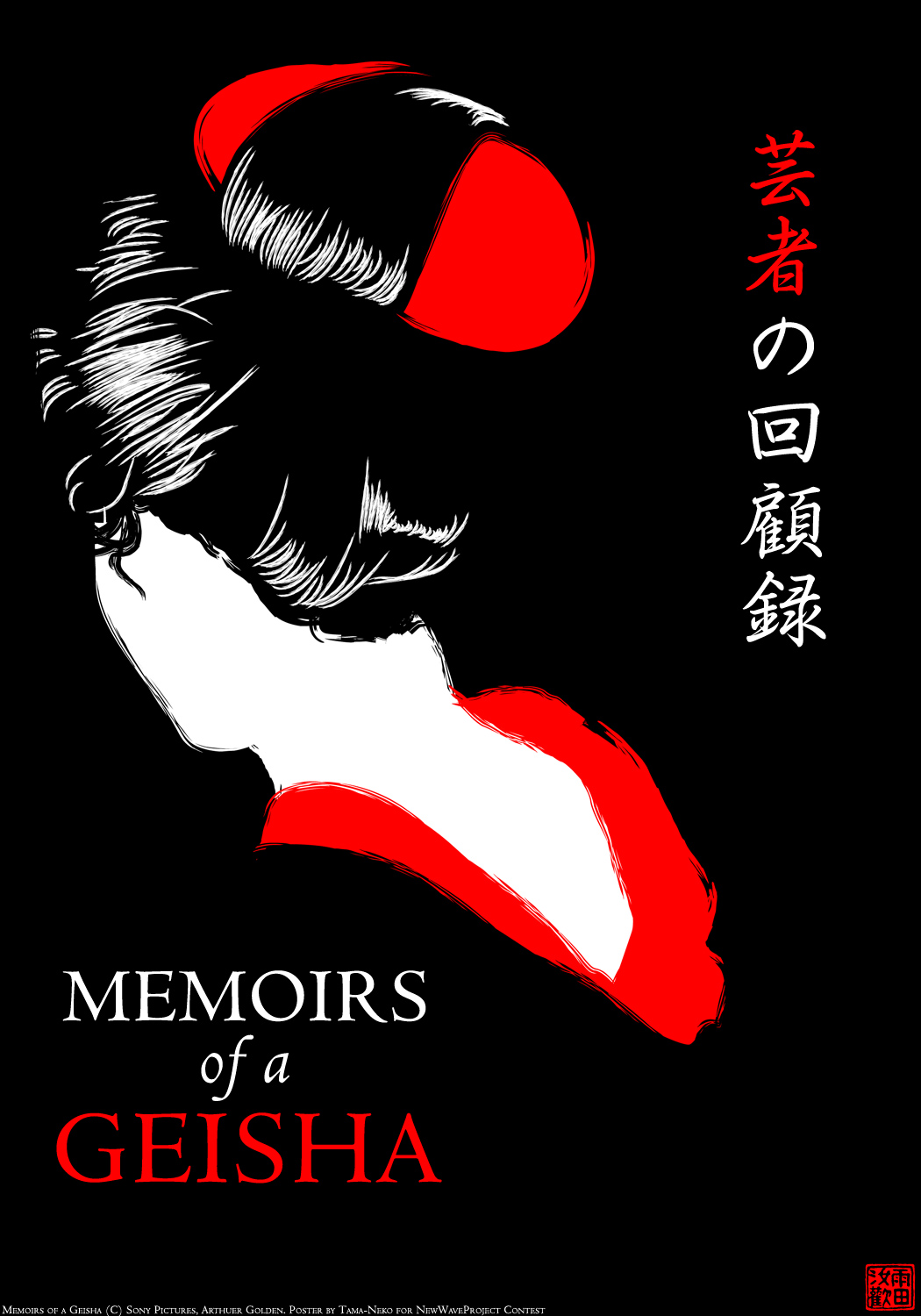 memoirs of a geisha theme essay Memoirs of a geisha questions and answers - discover the enotescom community of teachers, mentors and students just like you that can answer any question you might have on memoirs of a geisha.