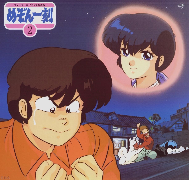 Maison ikkoku minitokyo for Anime maison ikkoku
