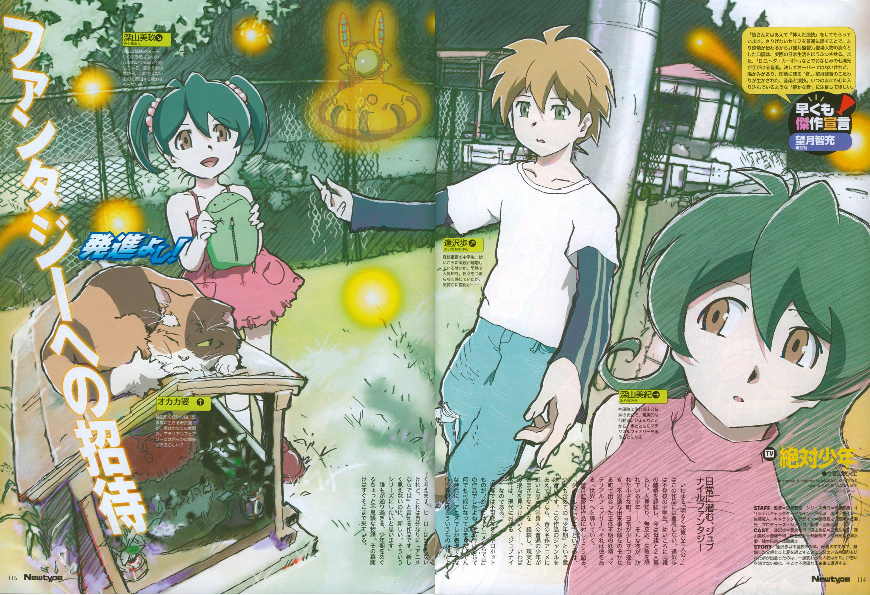 Animes parecidos a Mirai Nikki