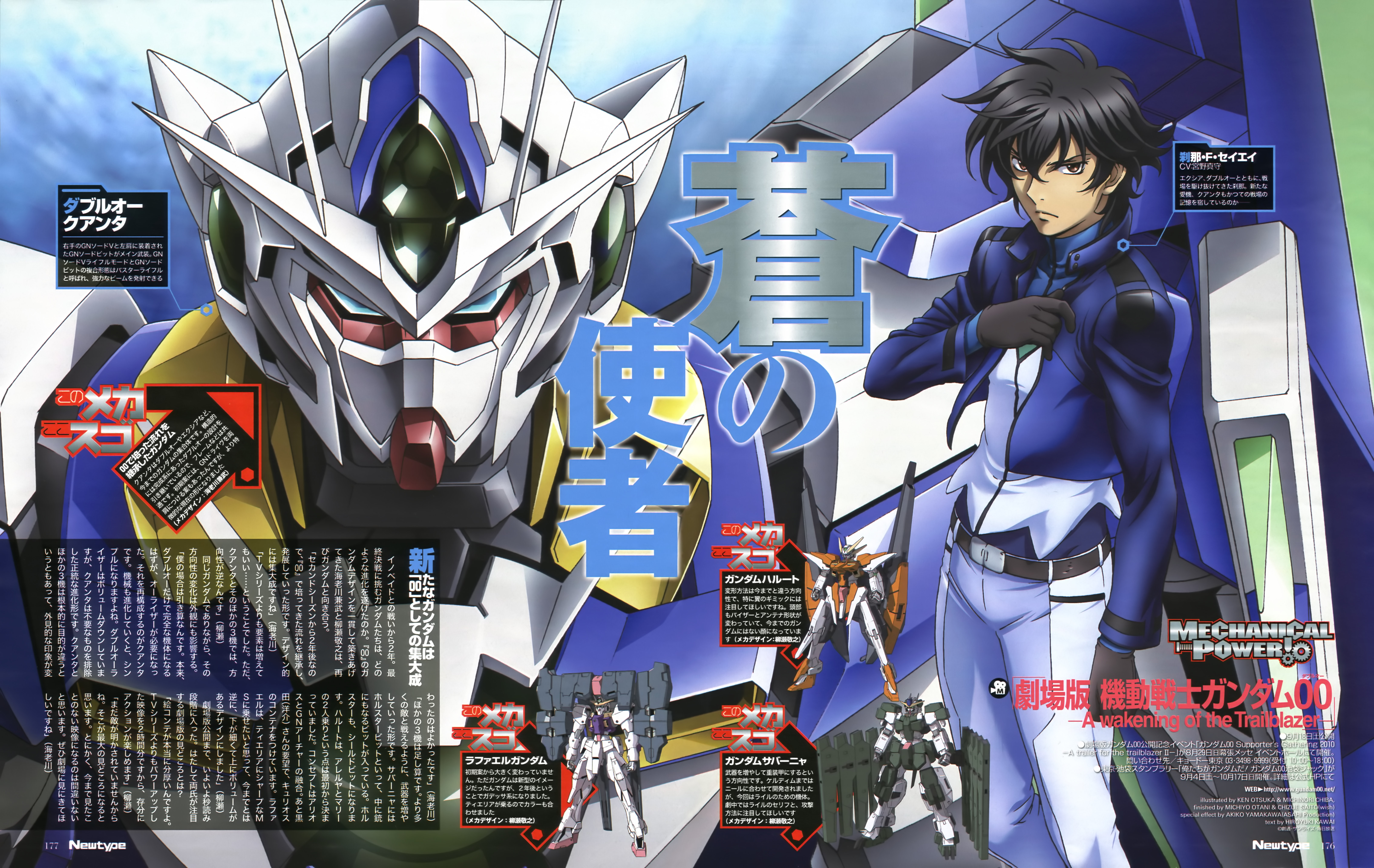 Mobile Suit Gundam 00 Setsuna F Seiei Minitokyo