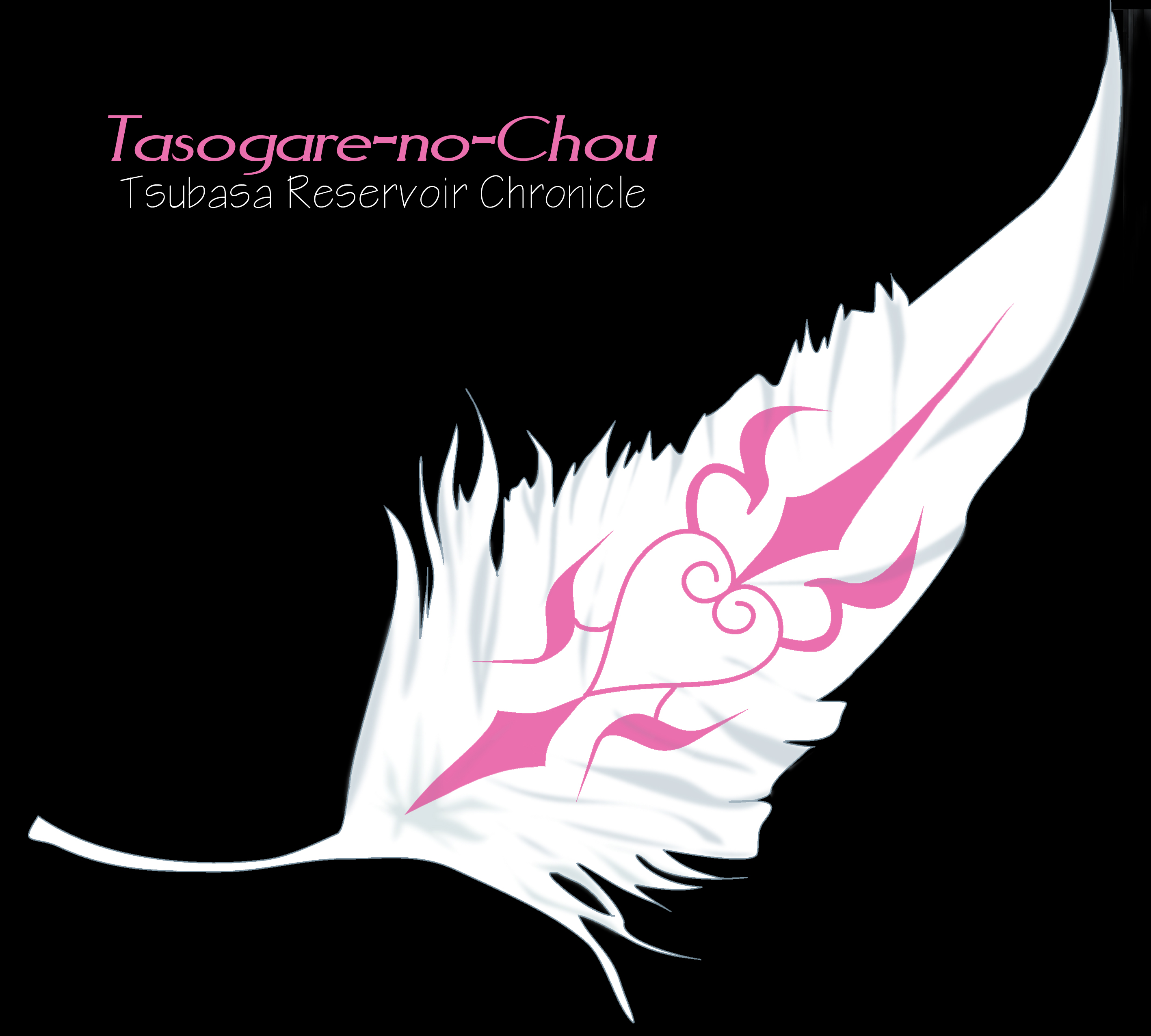 Tsubasa Reservoir Chronicle: Princess's Feather