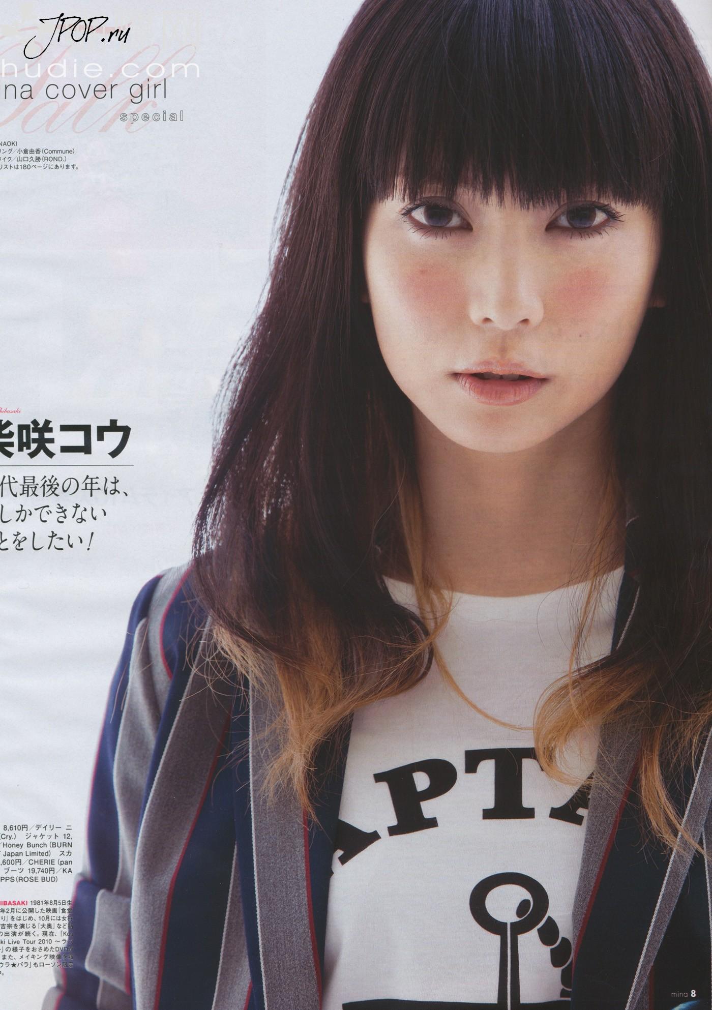 Kou shibasaki yukie yamamura pinterest youtube stopboris Gallery