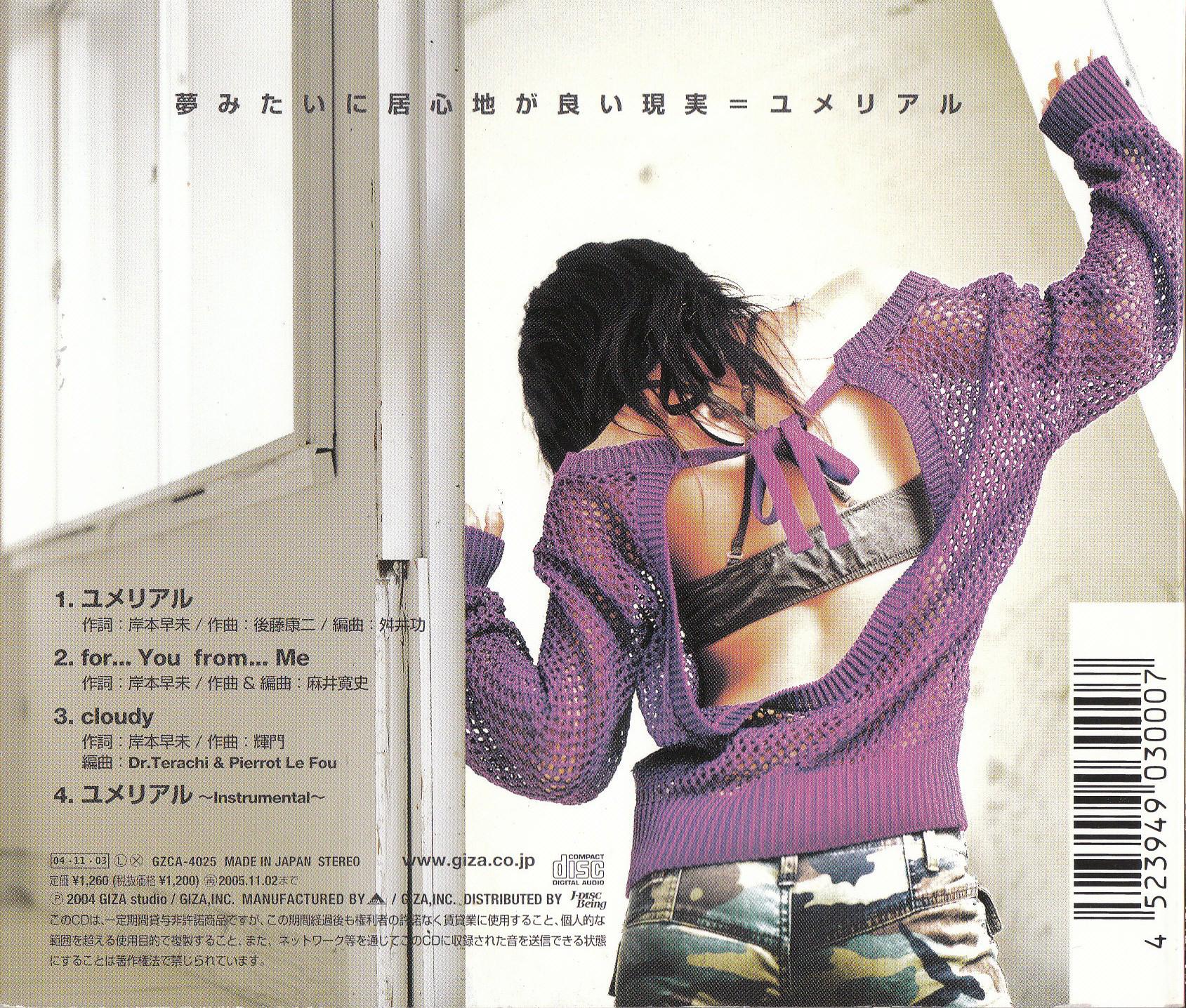 Hayami Kishimoto: Yume Riaru back cover - Minitokyo
