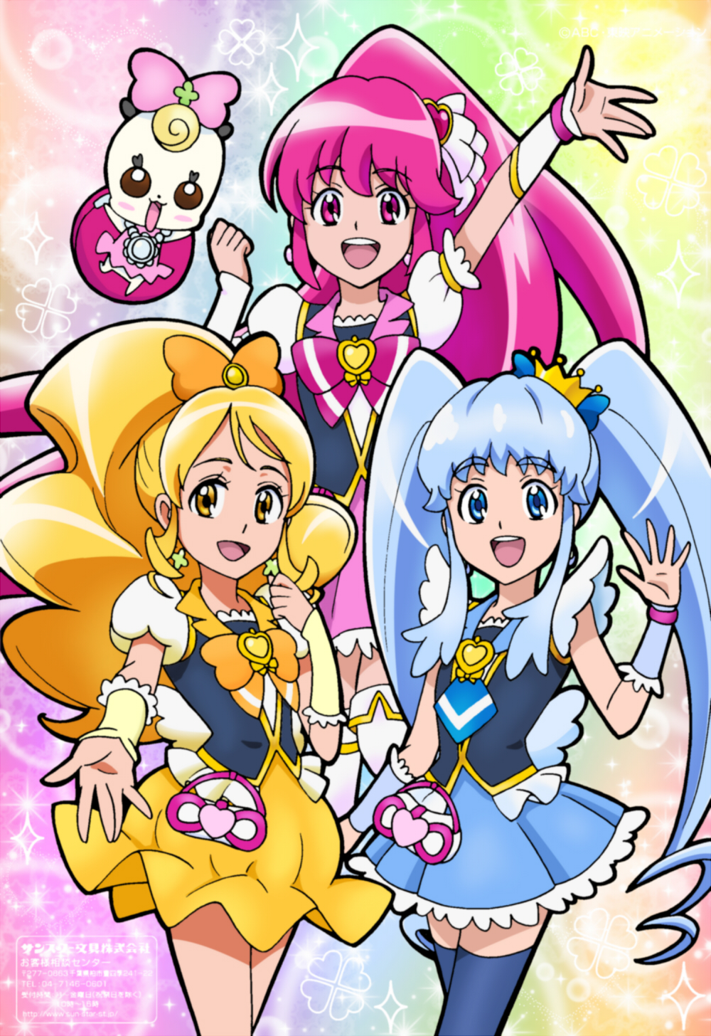 Ribbon Happinesscharge Precure Wallpaper And Scan Gallery Minitokyo