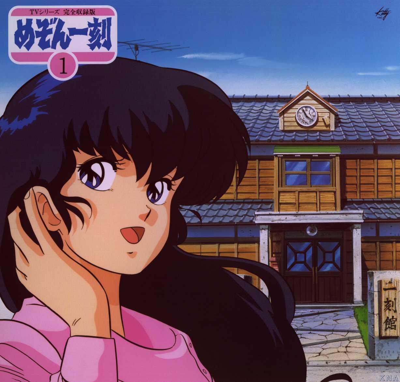 Maison Ikkoku Kyoko Maison Ikkoku Kyoko