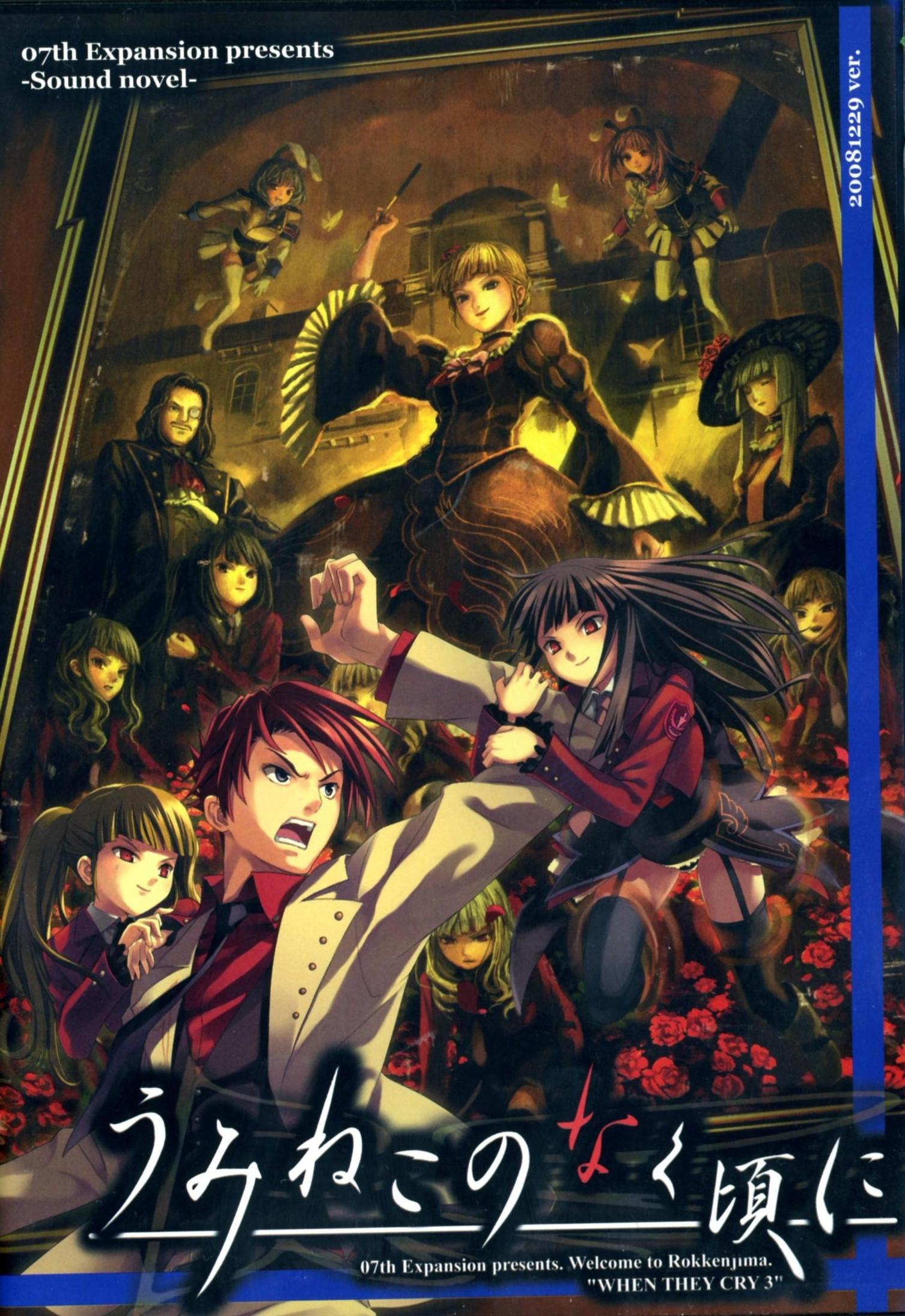 umineko no naku koro ni visual novel download