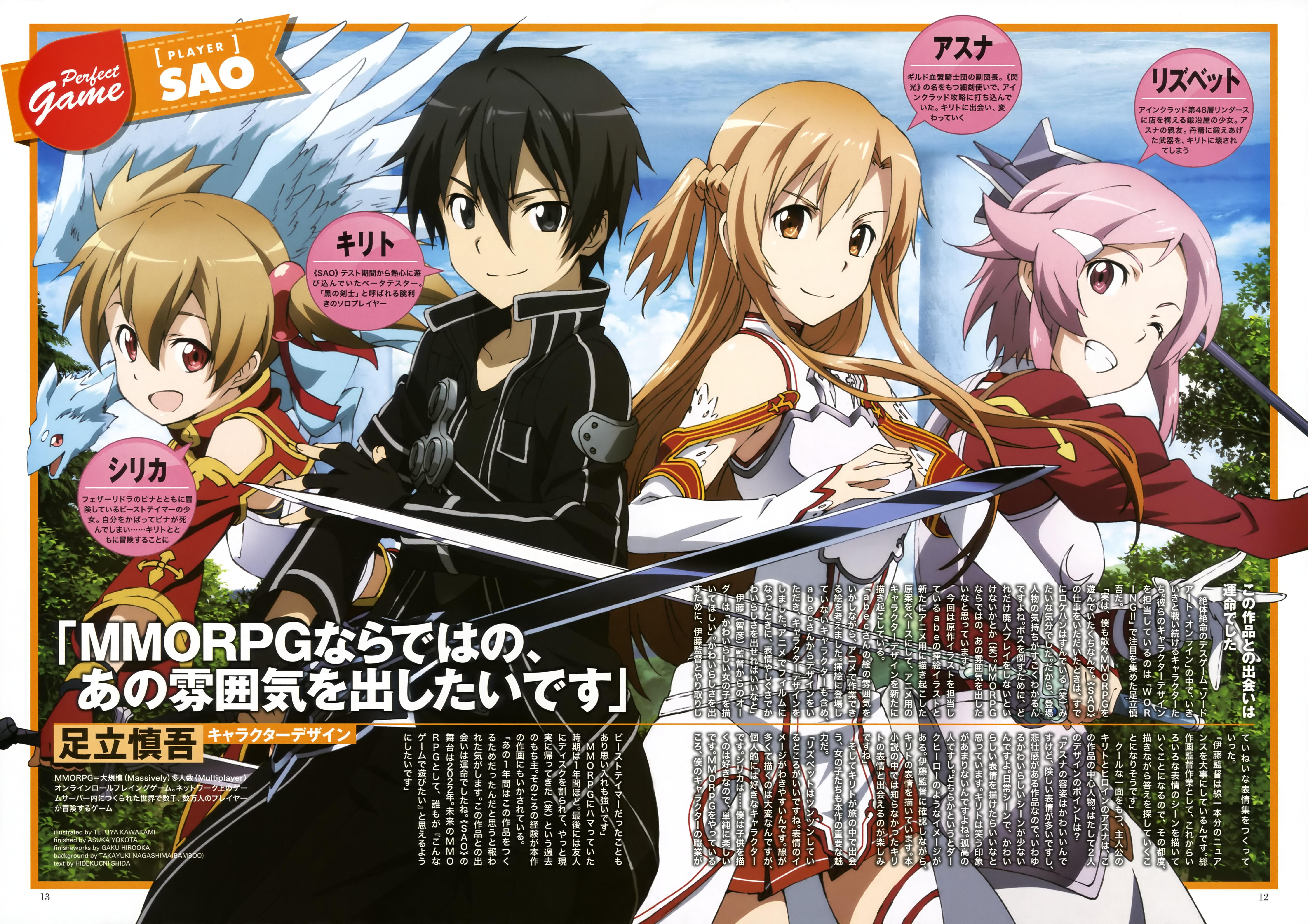 Sword Art Online! 586923