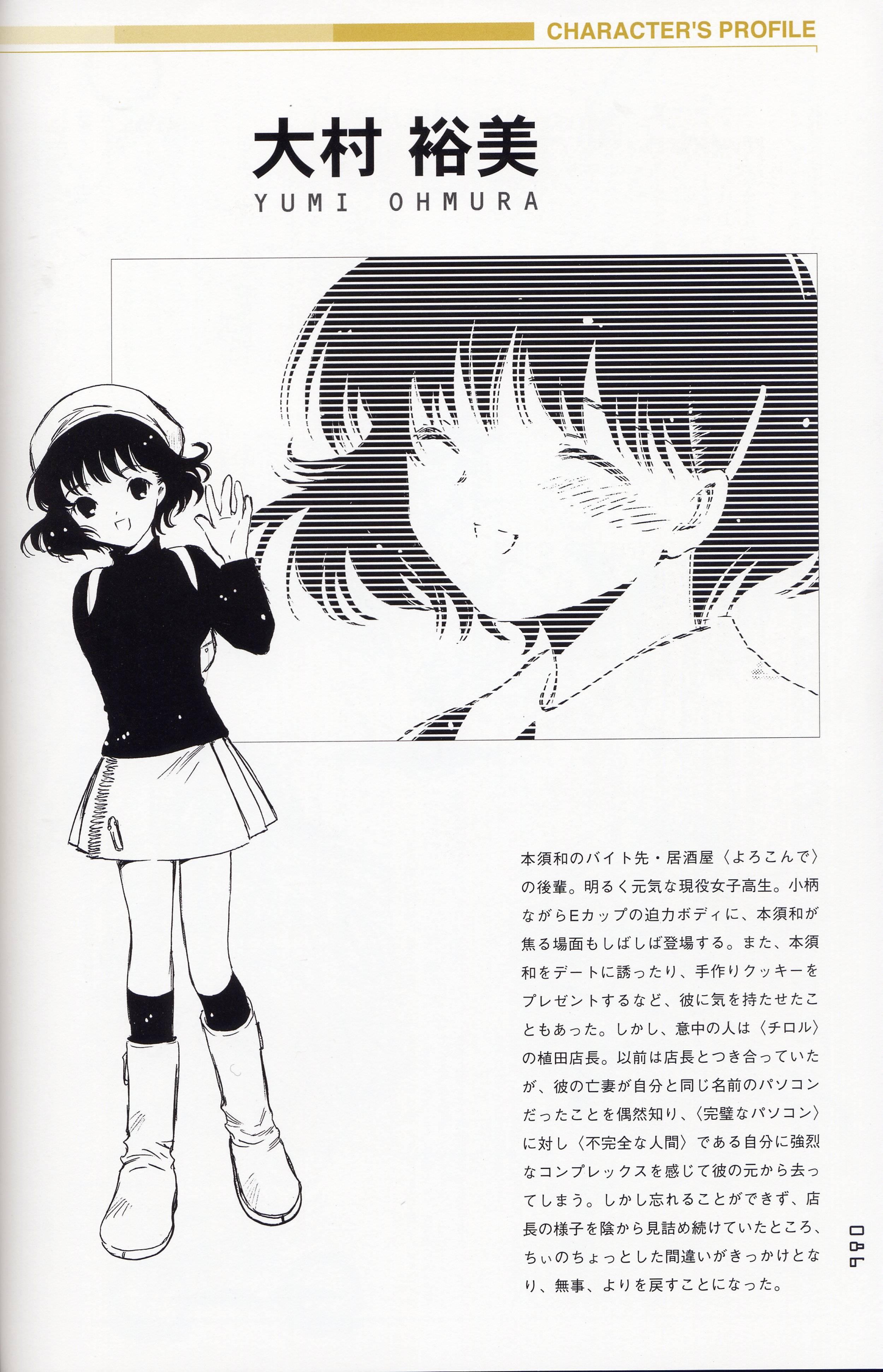 Chobits: Character Profiles Yumi - Minitokyo
