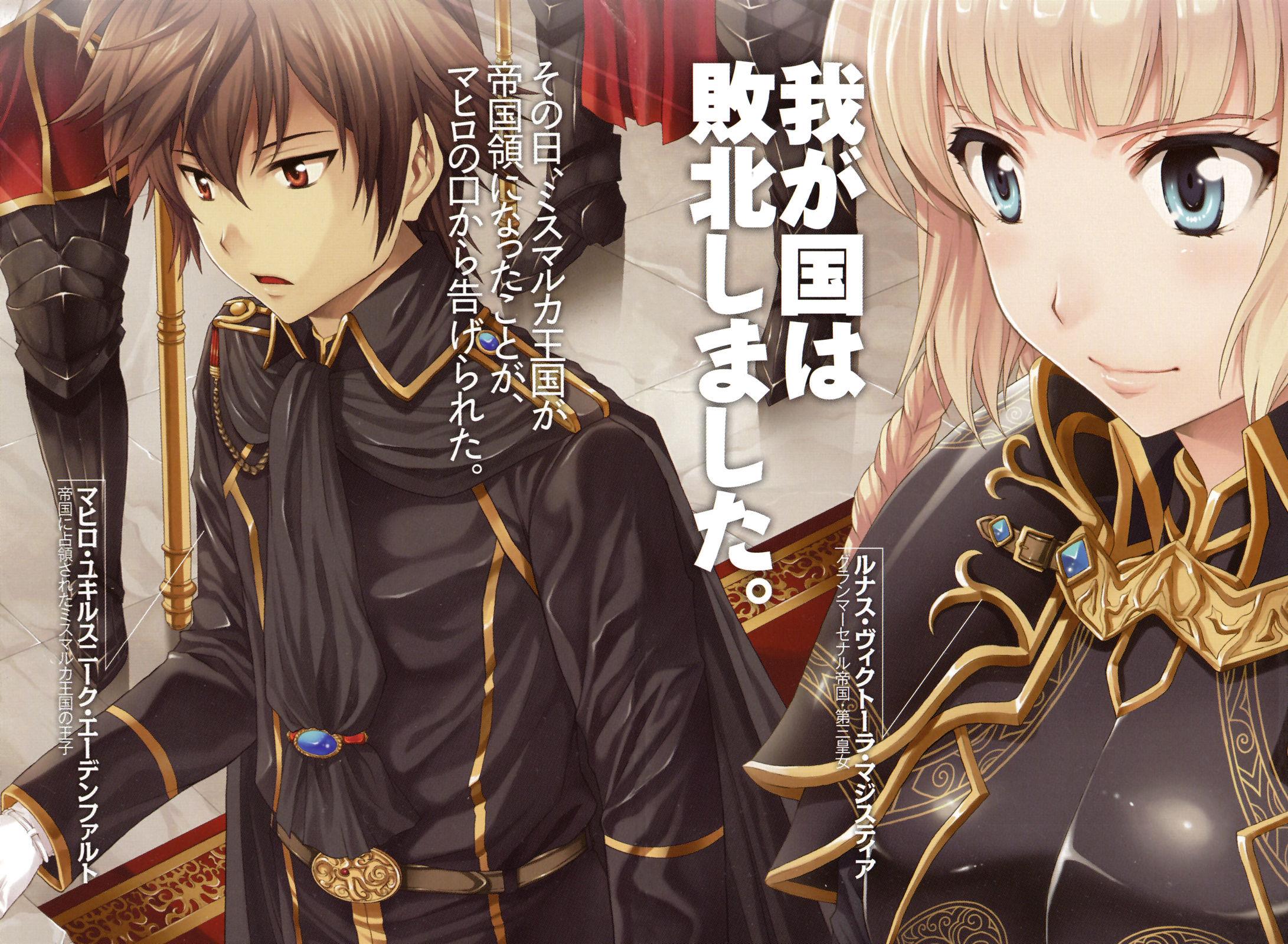 Misumaruka koukoku monogatari light novel raw download