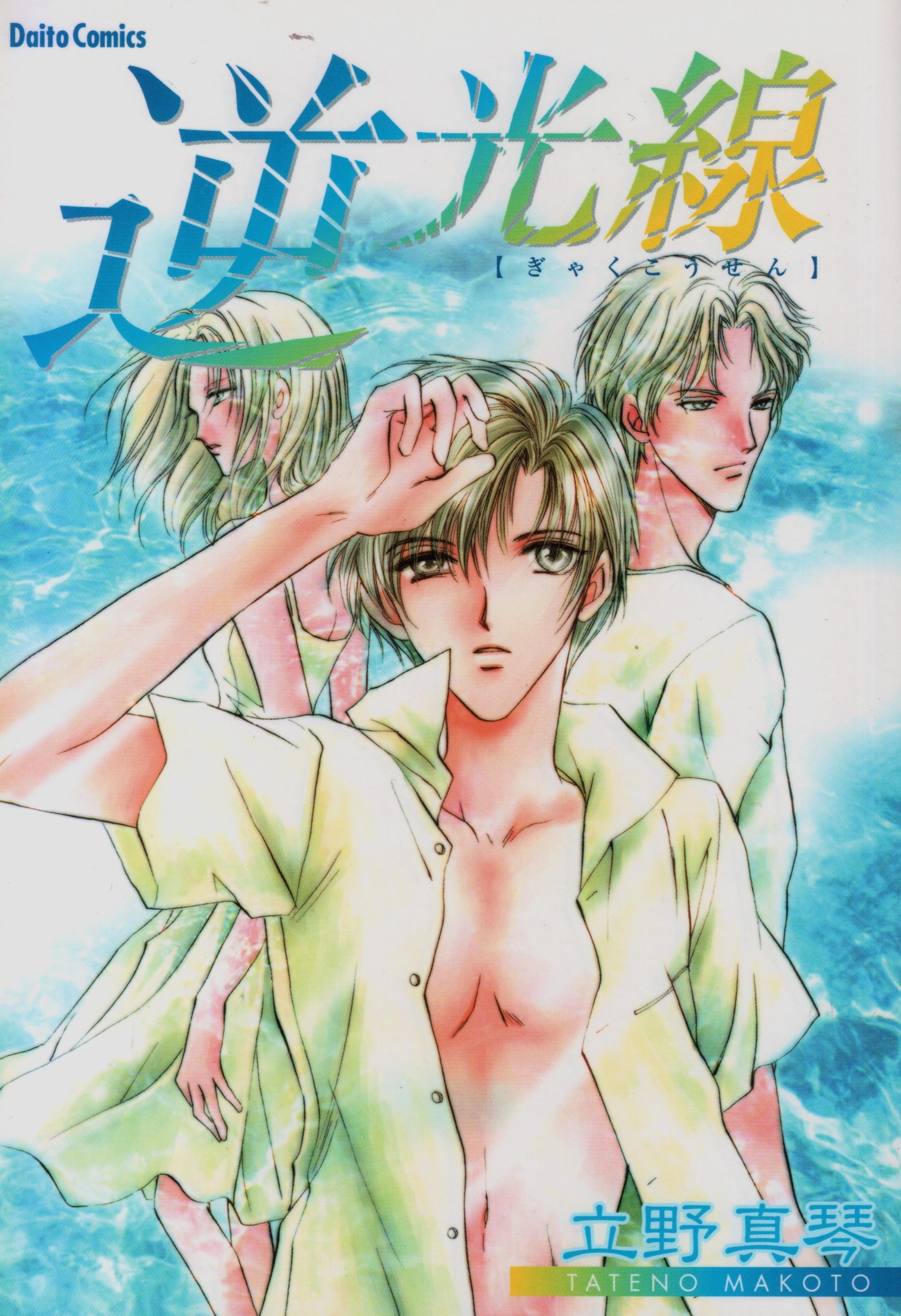 manga-romantika-sedze-erotika