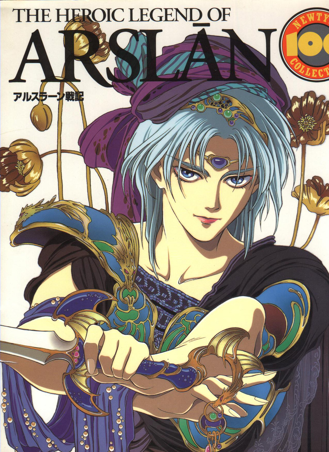 heroic legend of arslan  the heroic legend of arslan v