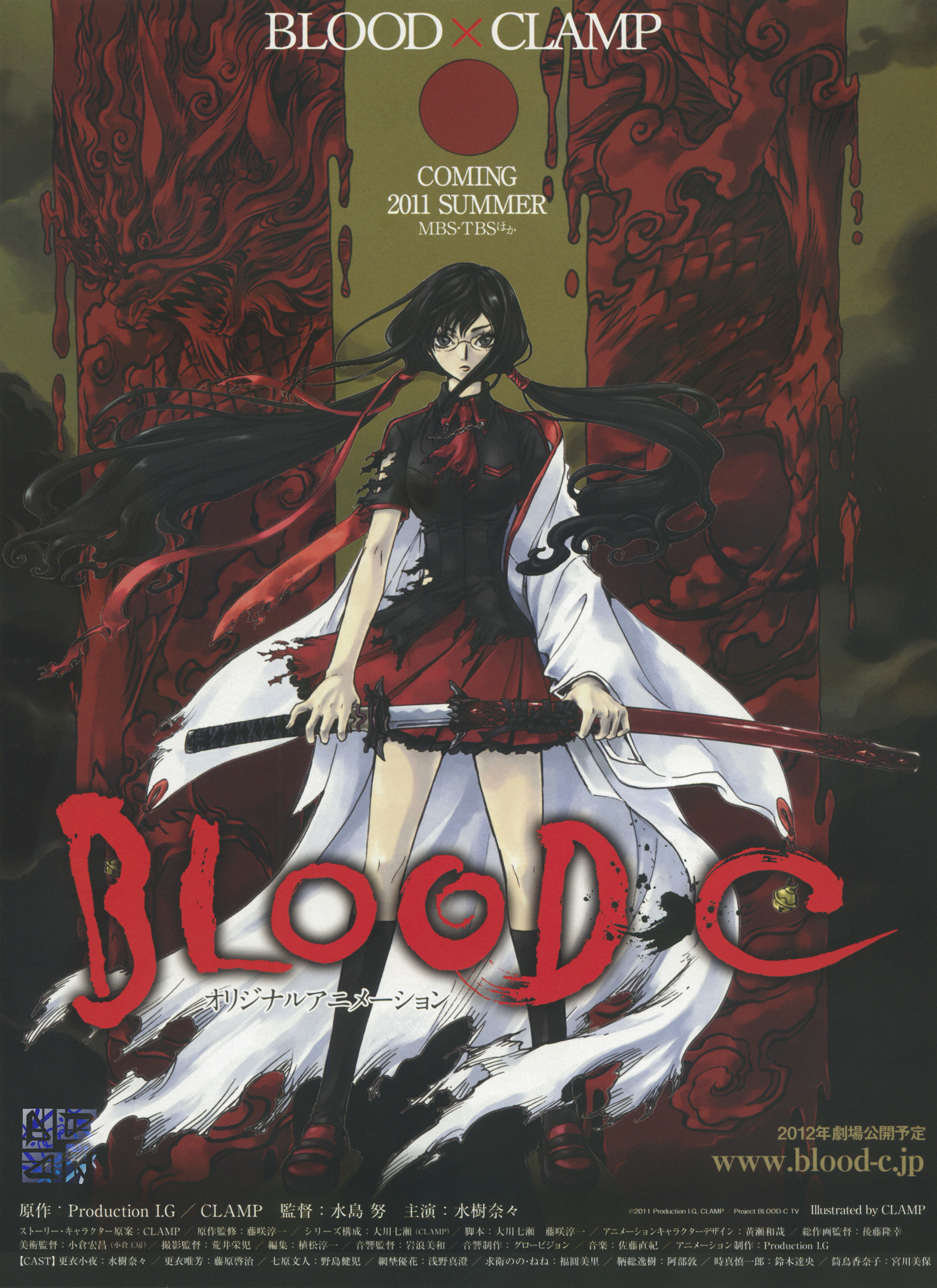 BLOOD C   Wallpaper and Scan Gallery   Minitokyo