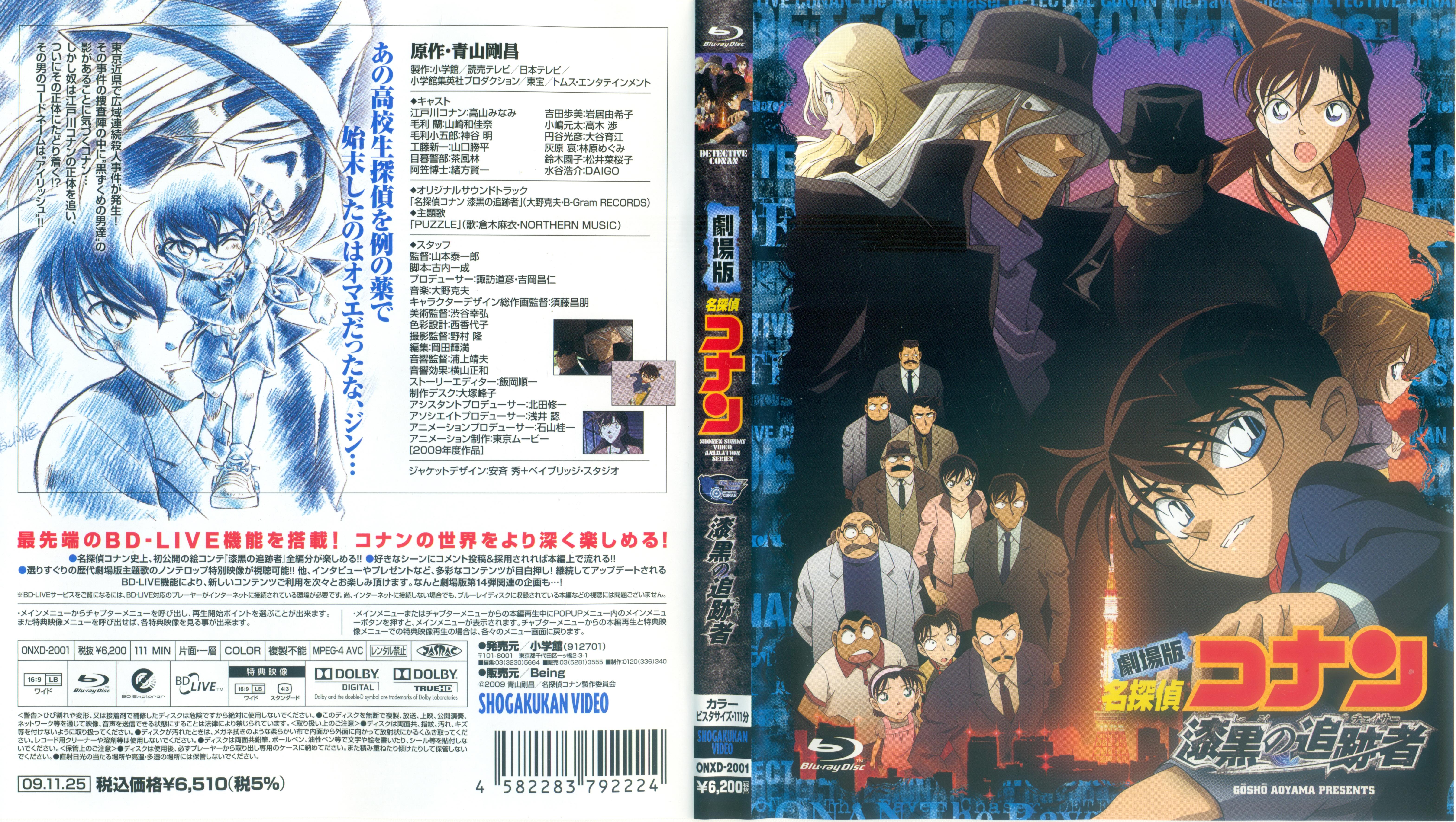 Detective Conan: Movie 13 Blu-ray Cover - Minitokyo