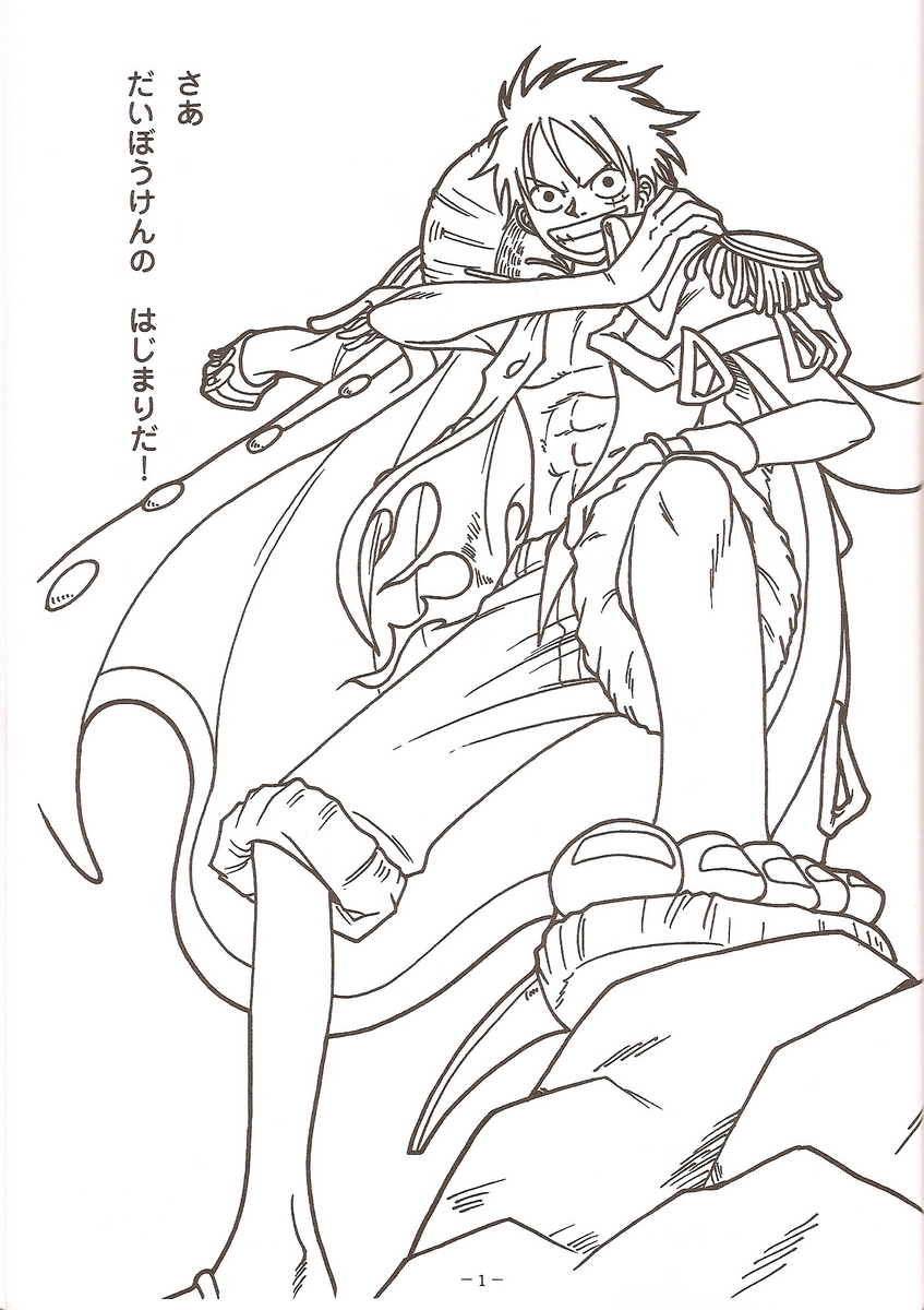 One Piece Coloring Pages : こども ぬりえ 無料 : 無料