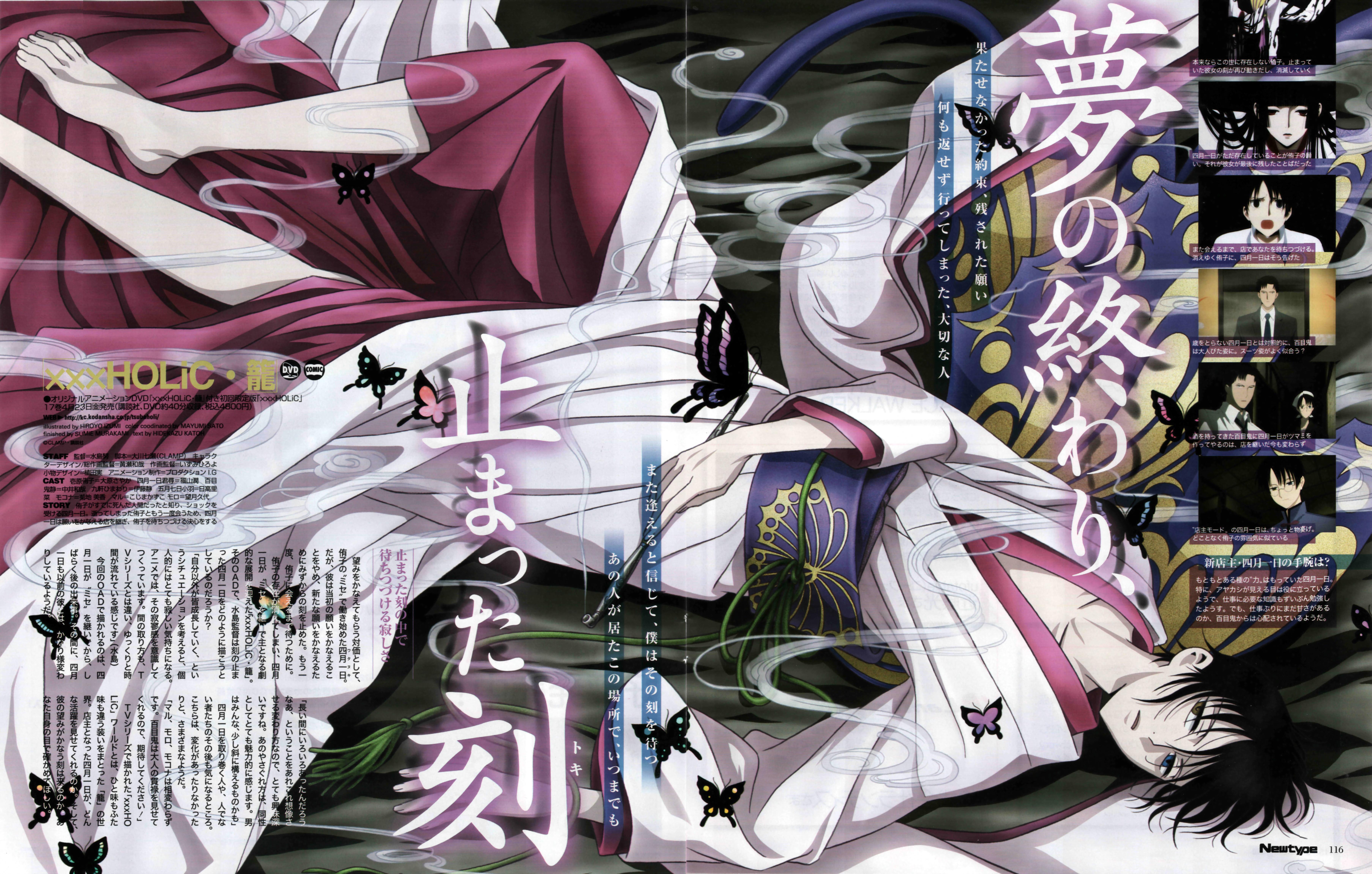 xxxHOLiC (Kimihiro Watanuki)