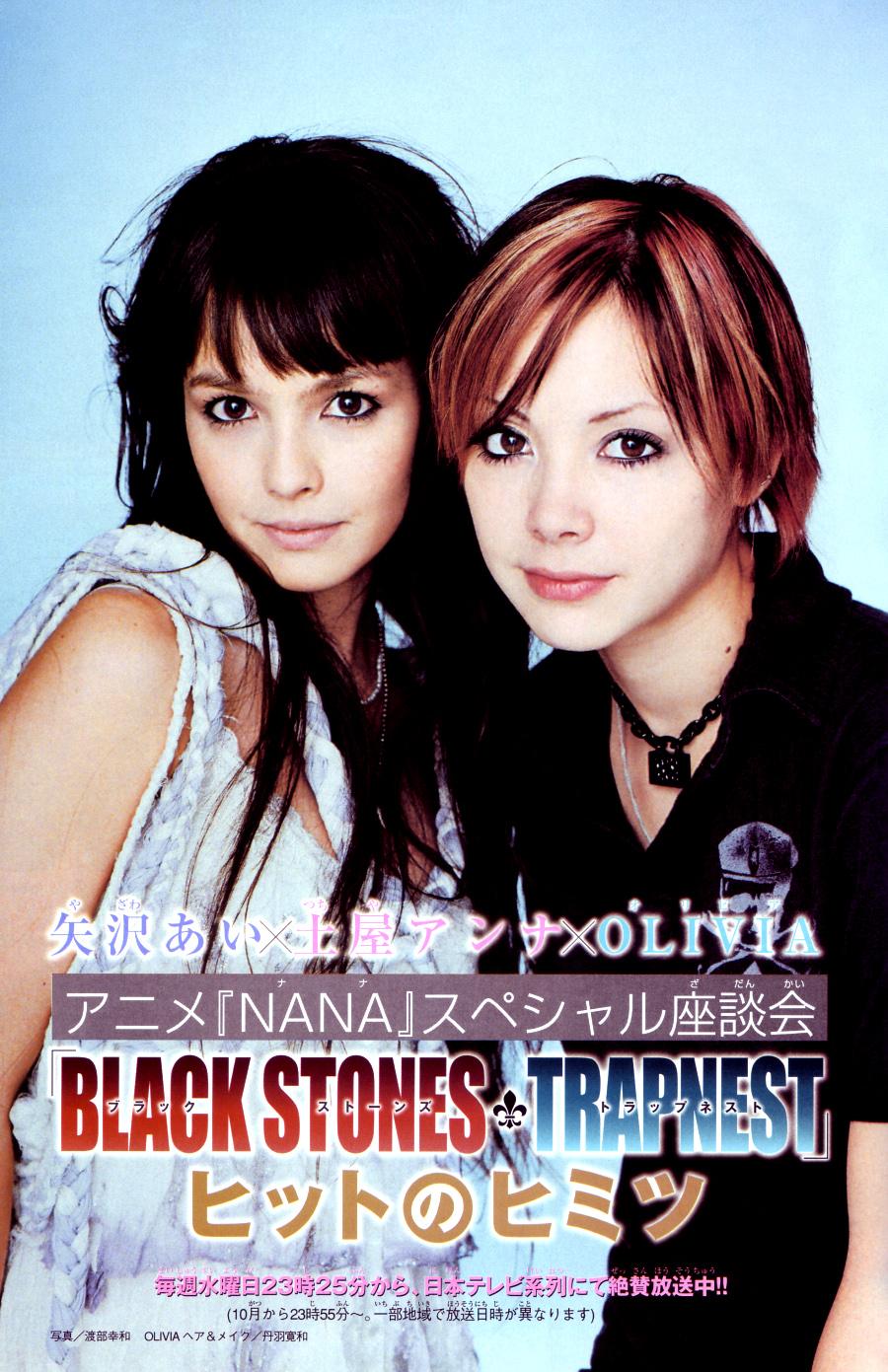Anna Tsuchiya couple