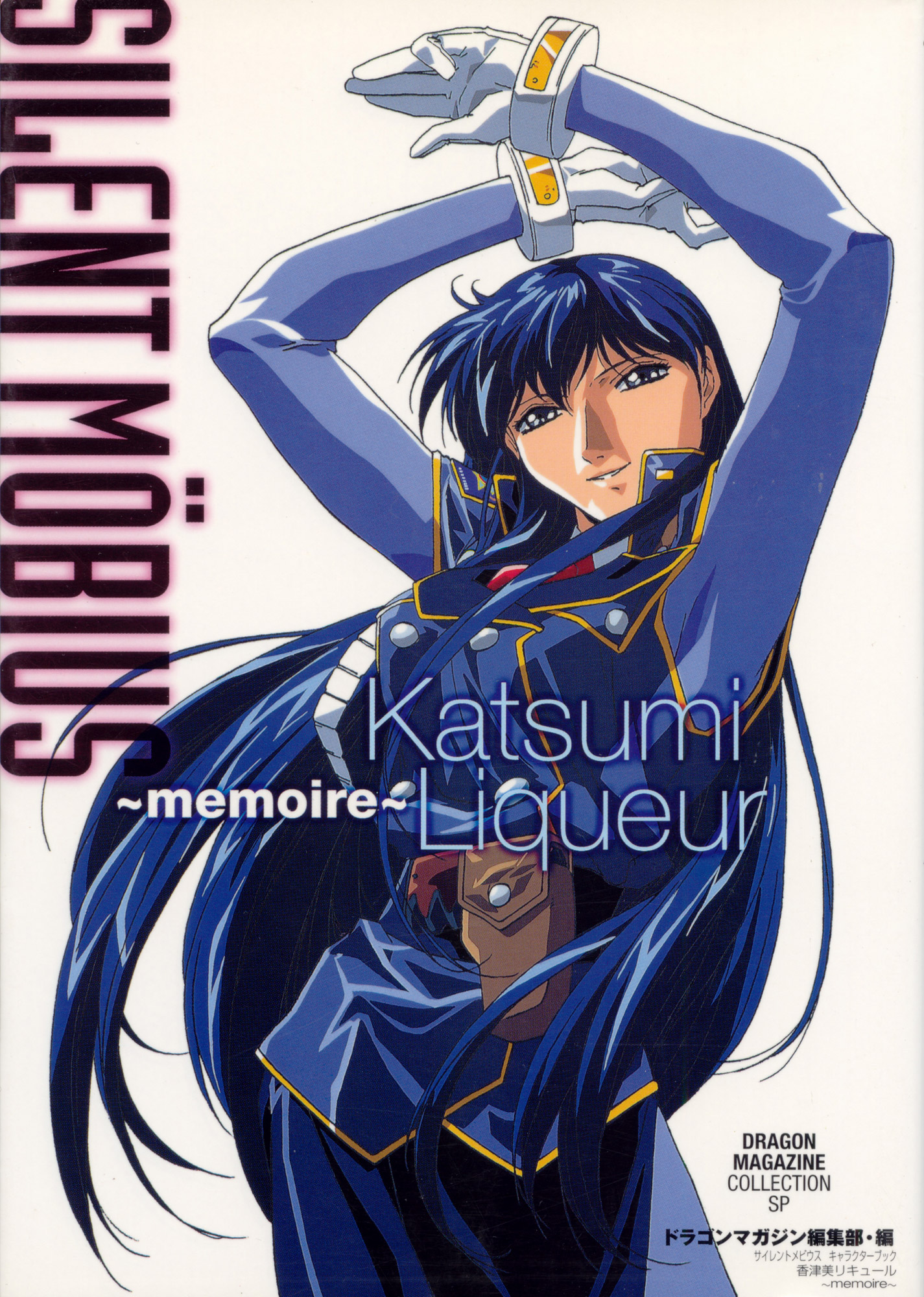 Silent Mobius by Kia Asamiya : Complete Series Set of 12 Manga volumes U.S. ed