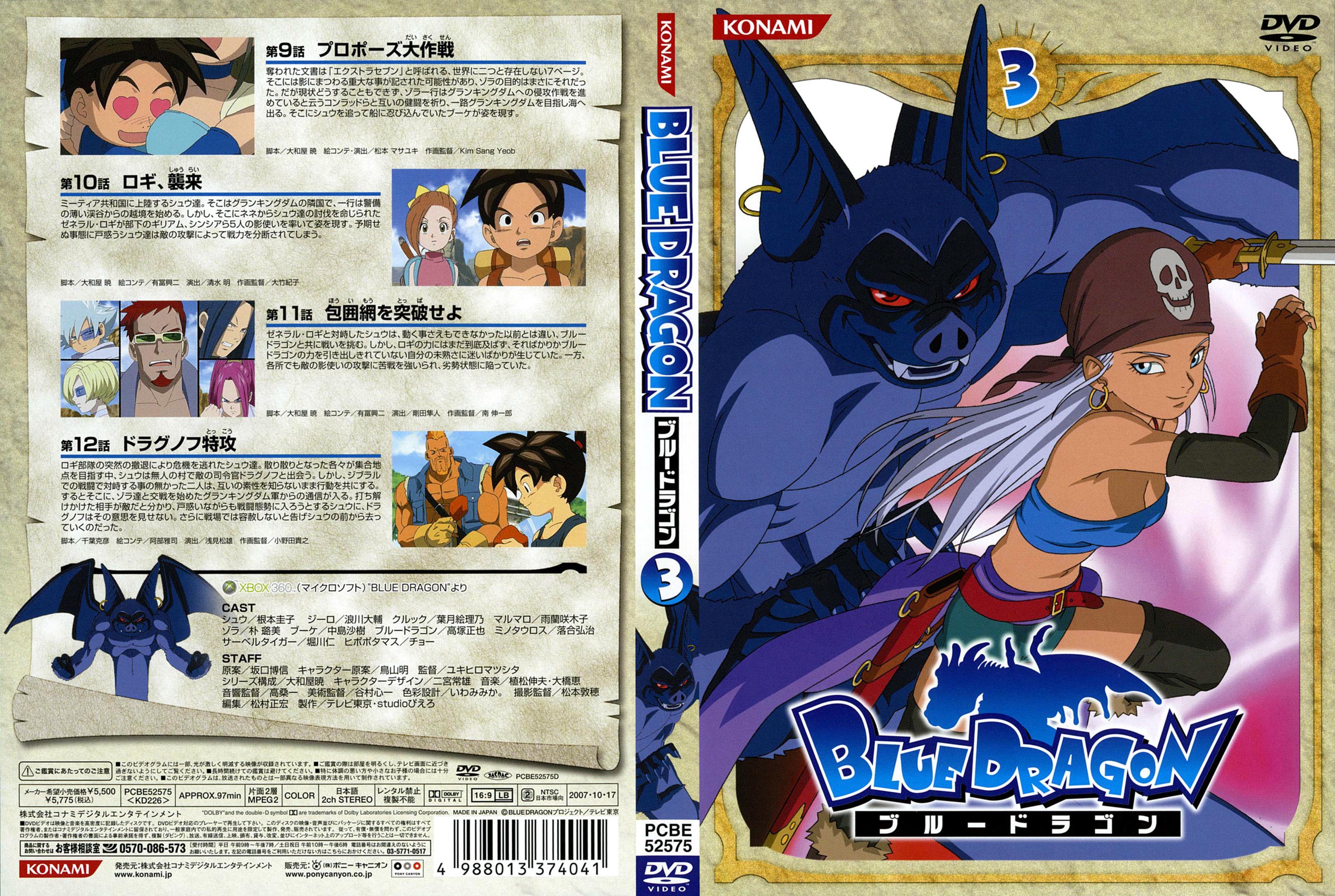 Blue dragon zola porn sexy pic