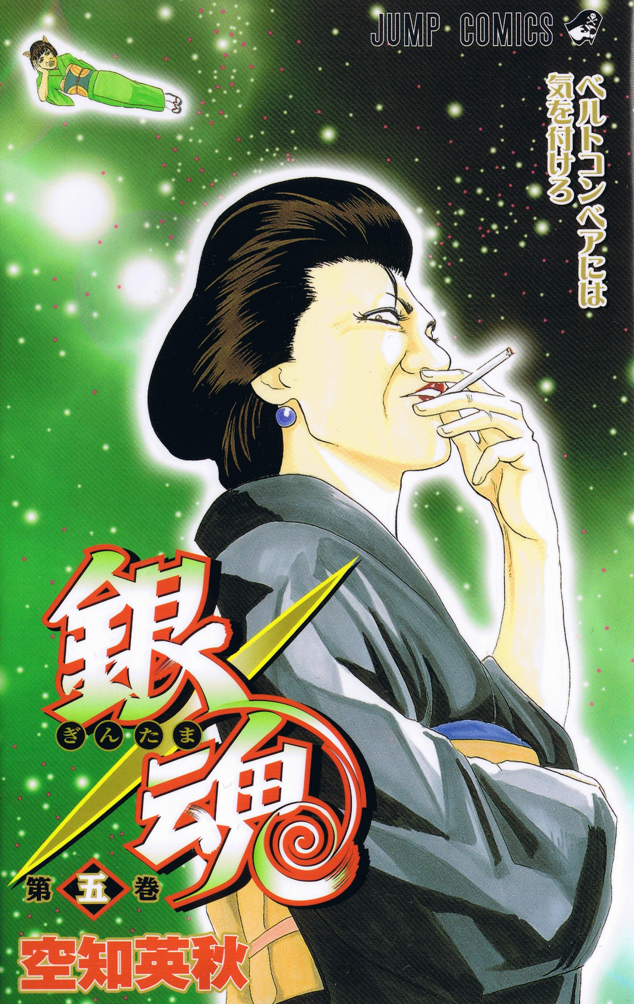 Gintama Otose Catherine Gintama Minitokyo